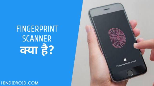 Fingerprint scanner kya hai