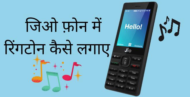 जिओ फ़ोन में रिंगटोन कैसे लगाएं
