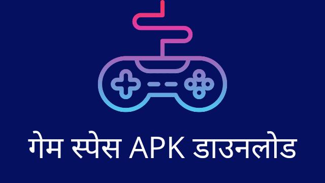 गेम स्पेस apk