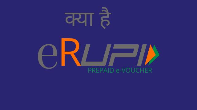 e-rupi क्या है